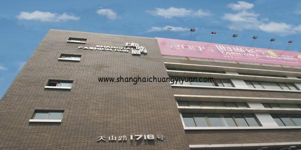 上海时尚产业园