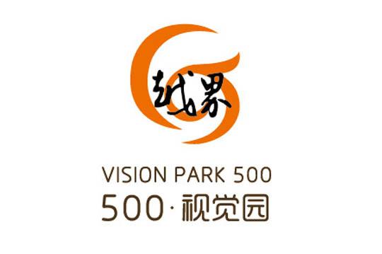 500视觉园