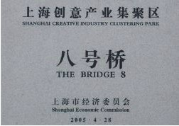 8号桥二三期