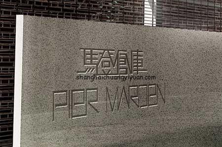 马登仓库创意园