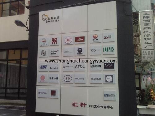 751国际创意工场
