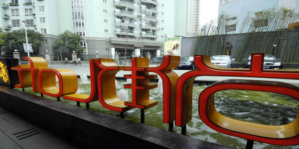 上海尚街LOFT外立面图片