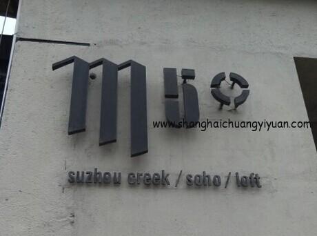 M50创意园LOGO