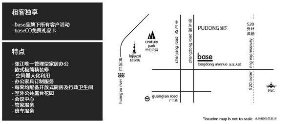 BASE SOHO张江