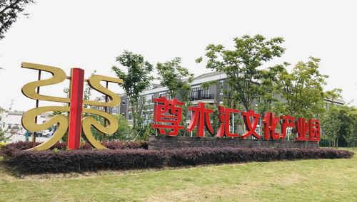 尊木汇文化产业园